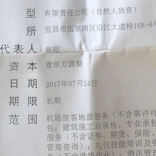 宜昌信长航空地面服务有限公司