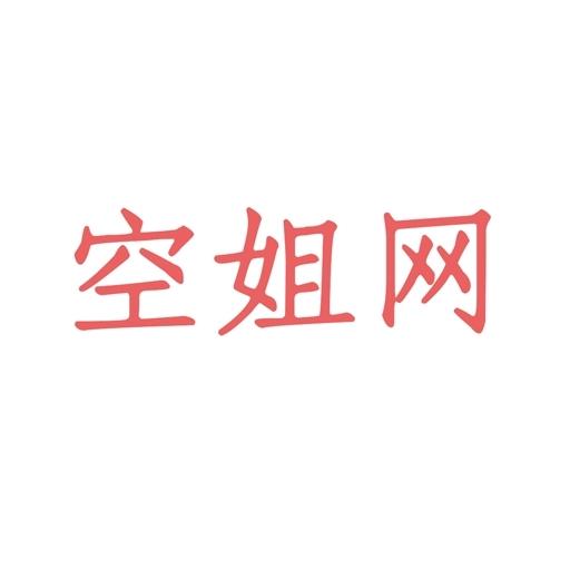 上海空姐网计算机科技有限公司