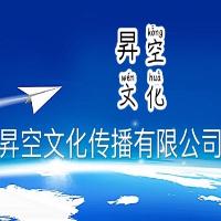 河北昇空文化传播有限公司
