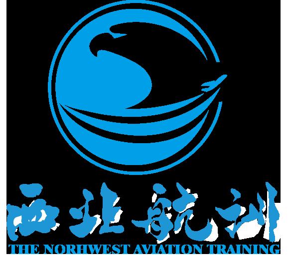 西北航空训练股份有限公司